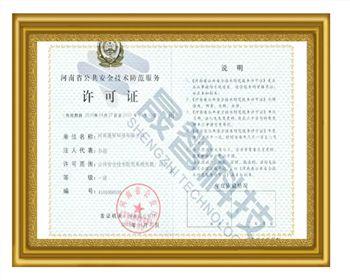 公共安全技术防范许可证(一级)