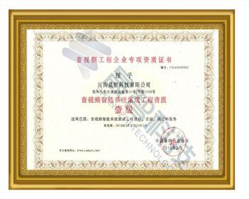 音视频工程业企业资质证书(一级)