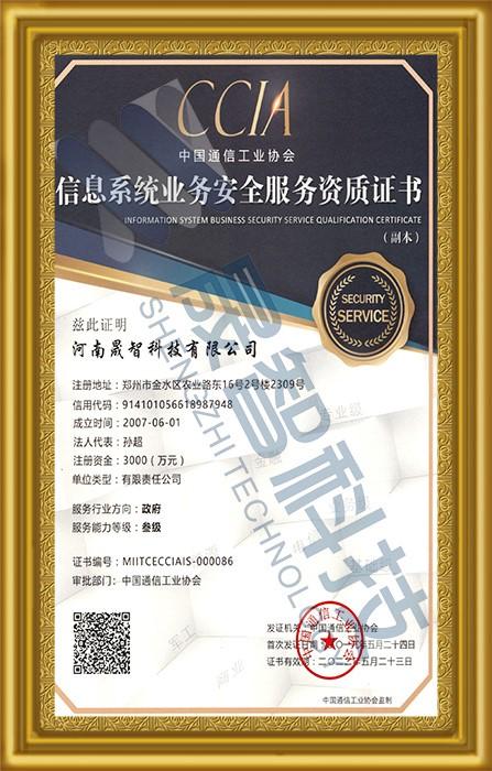CCIA信息系统业务安全服务资质叁级