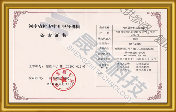 河南省档案中介服务机构证书