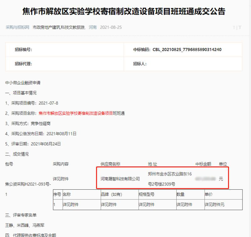 <b>2021.8.25ag亚游app2021年焦作市解放区实验学校寄宿制改造设备项目班班通</b>