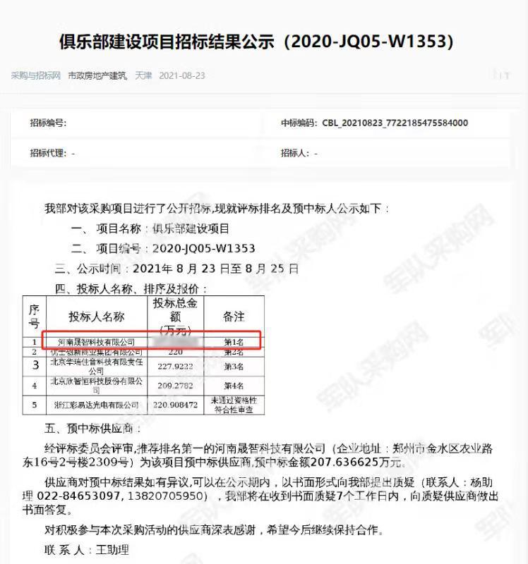 <b>2021.8.25ag亚游app2021年俱乐部建设项目</b>