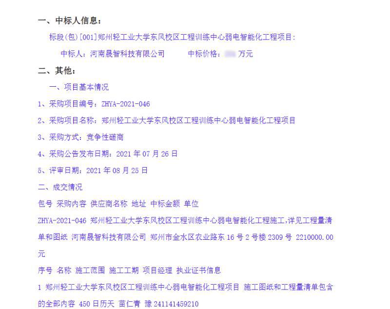 <b>2021.8.26ag亚游app2021年郑州轻工业学院工程训练中心楼宇智能化项目</b>
