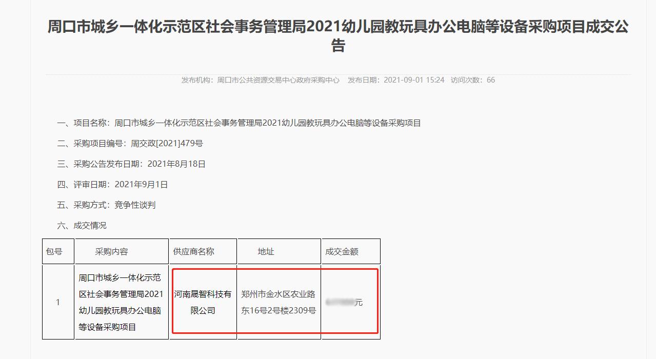 <b>2021.9.01ag亚游app2021年周口市城乡一体化示范区社会事务管理局2021幼儿园教玩具办公</b>