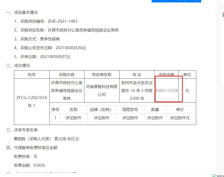 <b>2021.9.9ag亚游app2021年许昌市人民政府视频会议项目</b>