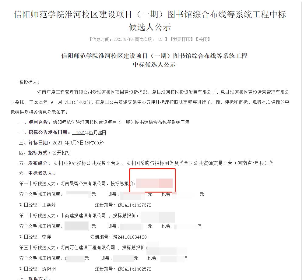 <b>2021.9.7ag亚游app2021年信阳师范学院淮河校区图书馆弱电智能化工程项目</b>