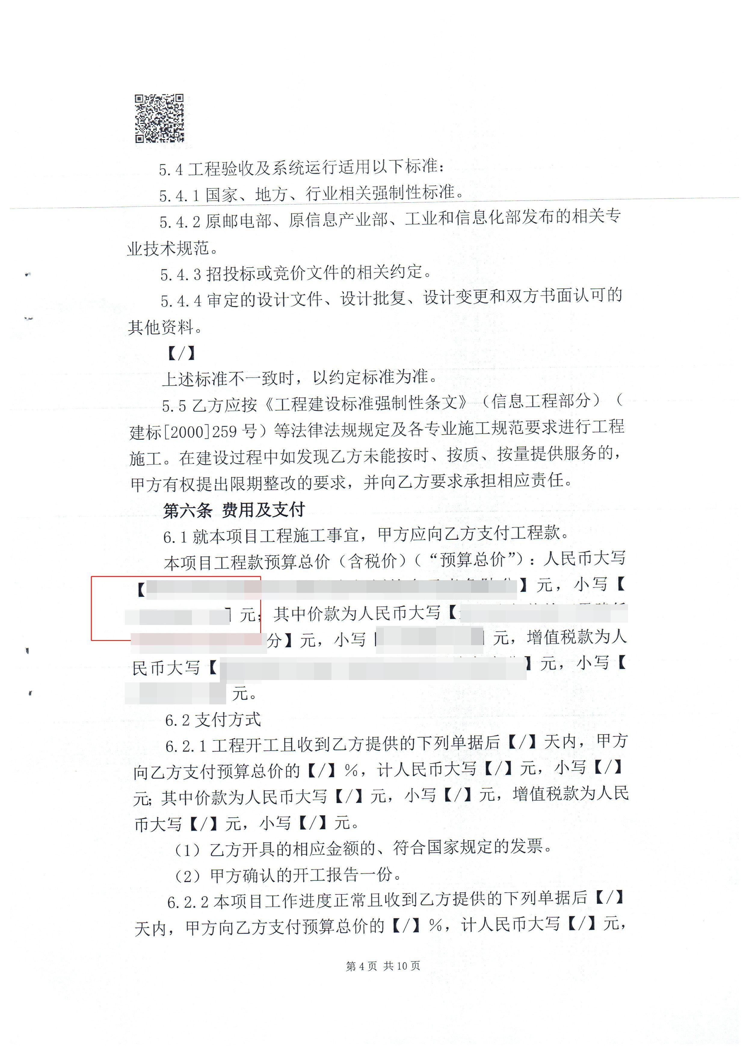 <b>2021.9.10ag亚游app2021年惠济区市民服务中心智能化设计 </b>