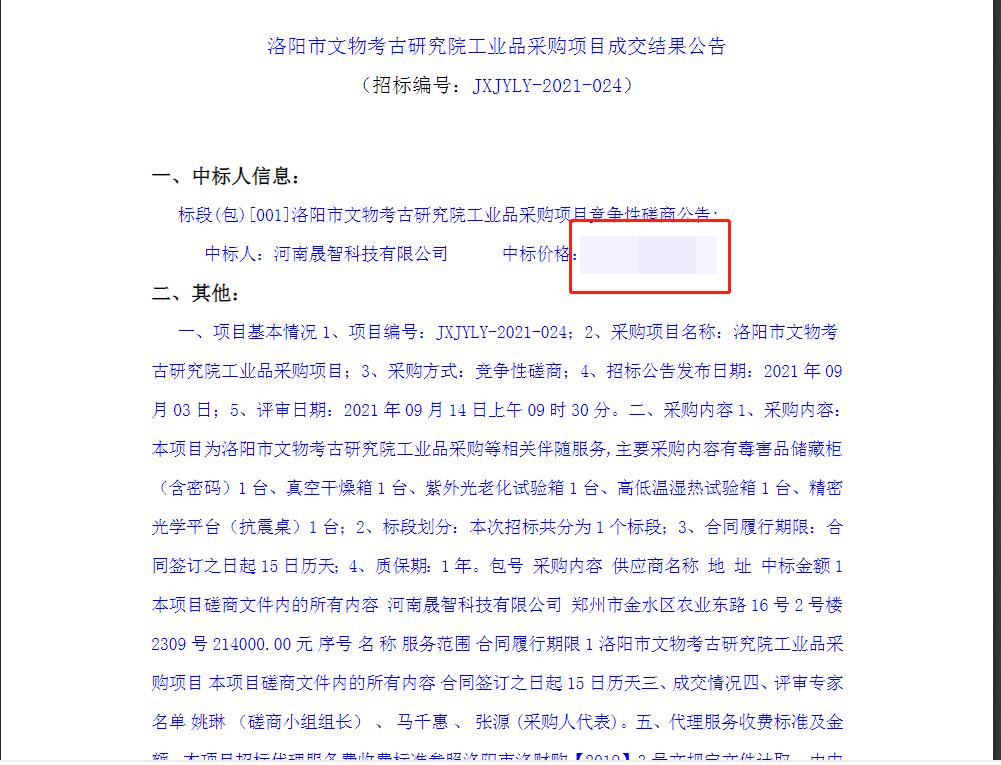2021.9.14ag亚游app2021年洛阳市文物考古研究院实验室采购